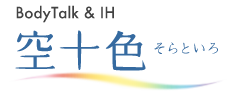 ボディートーク & IH(インテグレートヒーリング)空十色(そらといろ)|東京都目黒区